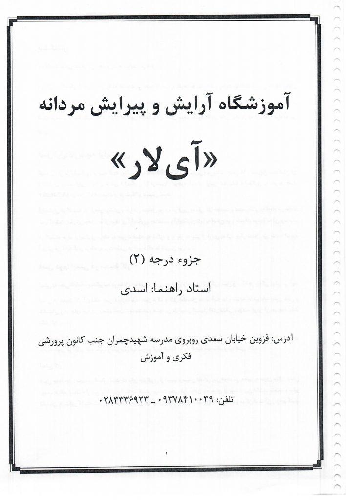 جزوه پیرایش درجه دو نوشته استاد سعید اسدی